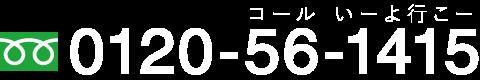 0120-56-1415